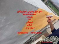 فروش نانو در سمنان جهت رفع نم و آببندی،نانو در شاهرود