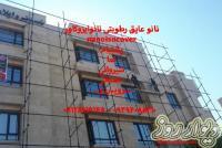 عایقکاری سنگ نما با نانو ،عایق نانوی آجرنما در کرمان