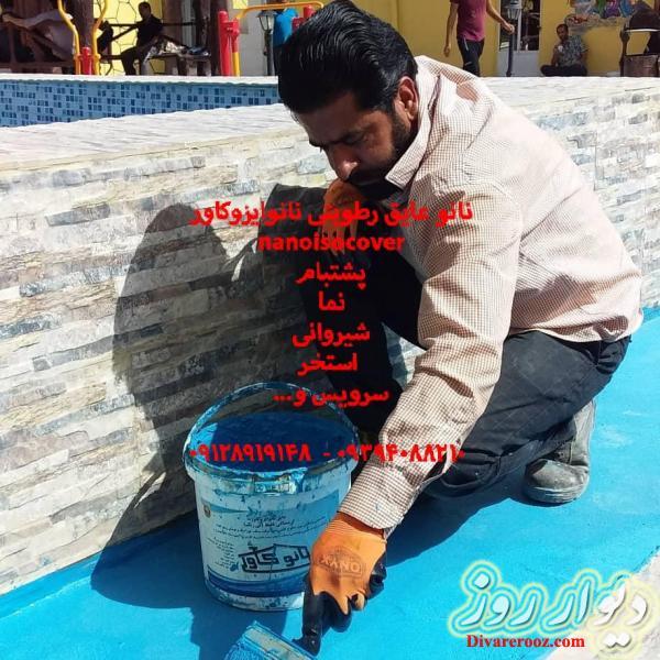 نانوی آجرنما جهت آببندی نمای سنگ و آجر در شهرکرد