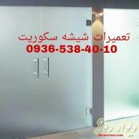 تنظیم و سرویس استپ درب شیشه ای 09365384010 سکوریت تهران