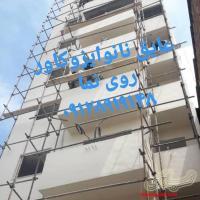 عایقکاری نمای بارانگیر و نمای اصلی با عایق نانو در مازندران
