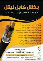 کابل برق 10×2 موردتاییدوزارت نیرو در تهران