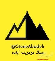 تولیدکننده سنگ مرمریت آباده و دهبید