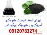 اسید هیومیک | Humic Acid | هیومیک اسید مایع | کود اسید هیومیک
