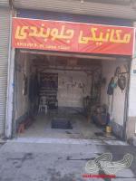 مکانیکی وجلوبندسازی محمد