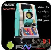 دوربین نقشه برداری توتال استیشن رویدRuide RNS New 2021