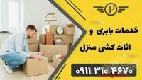 09113104670+ اسباب کشی باربری اثاث کشی در آستانه اشرفیه