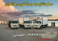 09113104670+باربری سی سنگان نوشهر به تهران