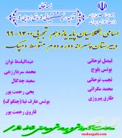 جناب فیصل نوحانی پایه یازدهم تجربی 1400-99