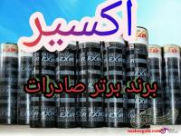 عایقکاران افلاک خرم اباد