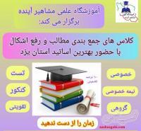 برگزاری کلاس های خصوصی و نیمه خصوصی دروس مدرسه