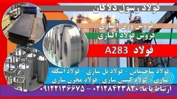A283 - ورق A283 - فولاد A283 - فولاد مخزنی - ASTM