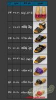 محصولات کفش و صندل حاج عسکر