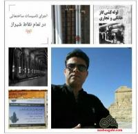 لوله کشی گاز با تائیدیه آب و فاضلاب تمام نقاط شیراز