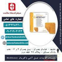 نمایندگی پانسمان مخصوص زخم بستر و زخم دیابتی در همدان