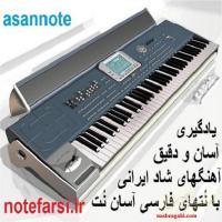 نت آهنگ به فارسی