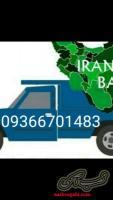 حمل و نقل بار به تمام نقاط کشور