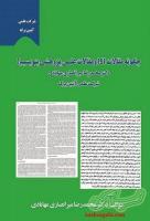 چاپ کتب و مقالات ISI