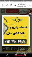 09113104670+ باربری اسباب کشی اثاث کشی در لاهیجان