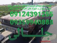 خریدار ماشین های ایرانی و خارجی فرسوده اوراقی و تصادفی مدل پایین