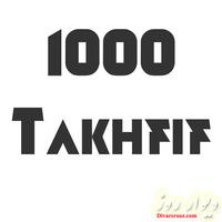 1000 Takhfif | هزار تخفیف