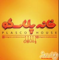 خانه پلاسکو