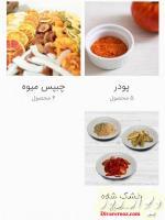 محصولات غذایی خشک شده سلامت درنیکا
