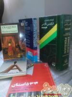 چند جلد کتاب آموزش زبان