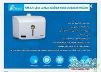 نمایندگی فروش و پخش دستگاه های ضدعفونی هوشمند دست