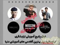 پکیج آموزش آرایشگری زنانه و مردانه