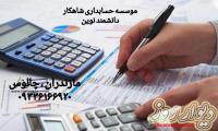 خدمات مشاوره مالی و حسابداری