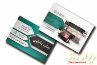 چاپ انواع کارت ویزیت در مجتمع چاپ و تبلیغات بابایی