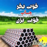 فروش بنر خام ایرانی