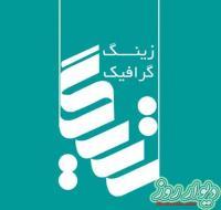زینگ گرافیک شیراز