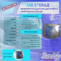 تولید و فروش دستگاه ضدعفونی دست