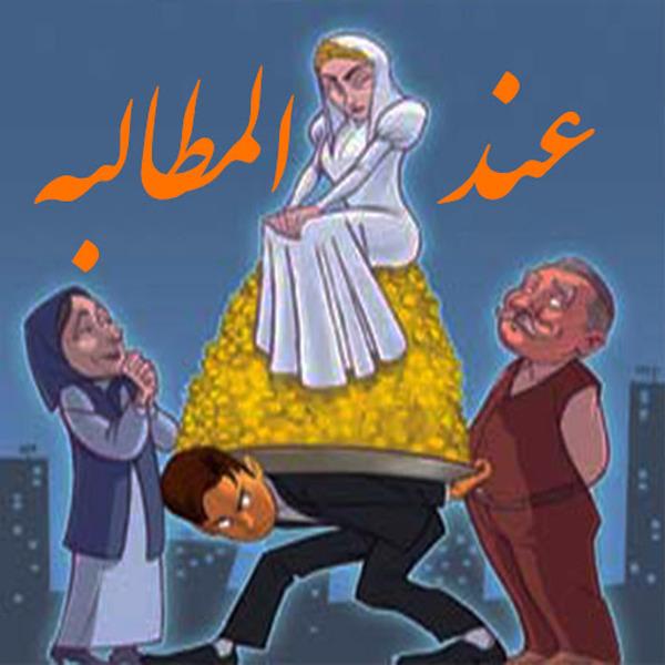 تفاوت های مهریه عندالمطالبه و مهریه عندالاستطاعه