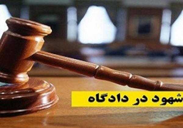 قوانین شهادت و شهود در امور حقوقی و کیفری